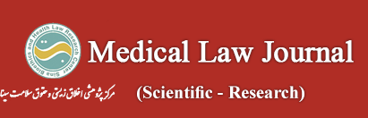 Iranian Journal of Medical Law